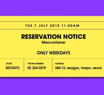 seogyo_reservation