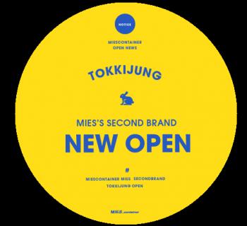 tokkijung_notice2
